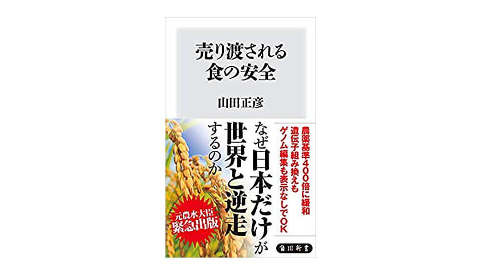 日本の食の安全に大切なことは未来に起こる危機を知ること